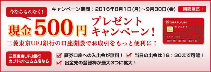 三菱 東京 ufj 銀行 口座 開設