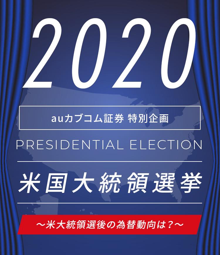 大統領 選挙