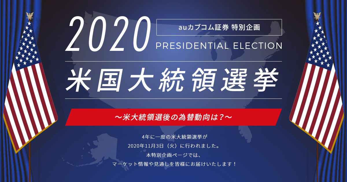 米国大統領選挙2020 ~米大統領選後の為替動向は?~|auカブコム証券