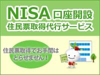 NISA口座開設住民票取得代行サービス