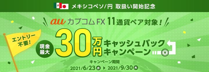 auカブコムFXで「メキシコペソ/円」の取扱いを開始します!