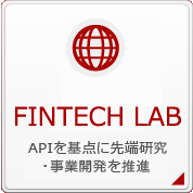 APIを基点に先端研究・事業開発を推進