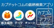 銘柄検索ならカブコムのアプリ